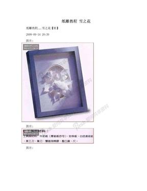纸雕教程  雪之花.doc