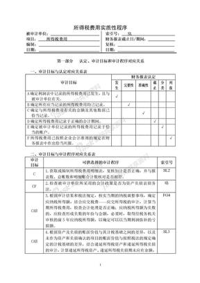 12所得税费用实质性程序.doc