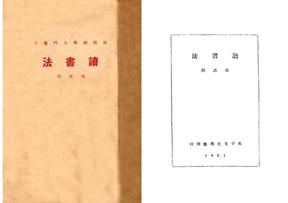 《读书法》(珍藏)张之洞著1931年版PDF.pdf