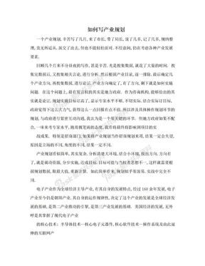 如何写产业规划.doc