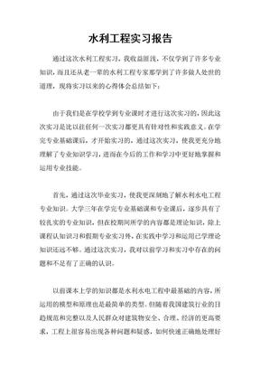 水利工程实习报告.docx