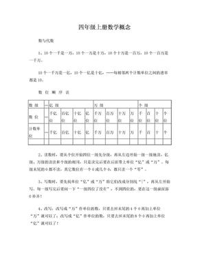 北师大版四年级数学上册概念复习整理.doc
