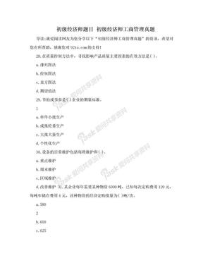 初级经济师题目 初级经济师工商管理真题.doc