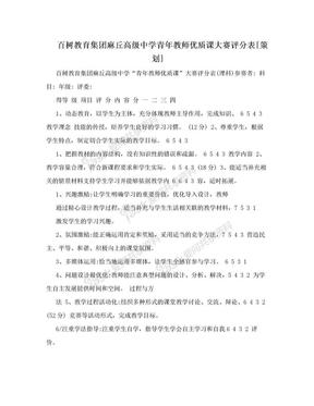 百树教育集团麻丘高级中学青年教师优质课大赛评分表[策划].doc