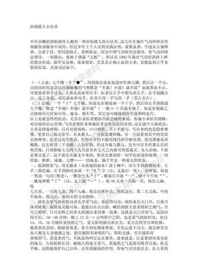 治病渡人小法术.pdf