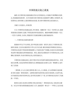 中国传统文化概论论文.doc