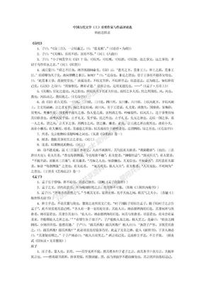 中国古代文学作品评论汇集.doc