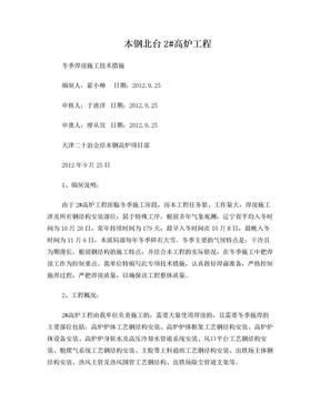 冬季焊接施工方案.doc