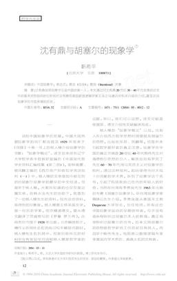 沈有鼎与胡塞尔的现象学[1].pdf