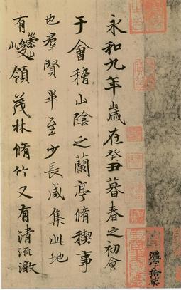 赵孟頫(子昂)行书临兰亭序五款.pdf