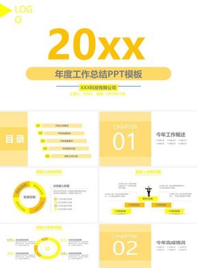 1黄色年度工作总结模板.pptx
