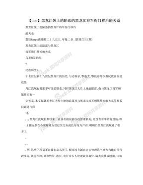 【doc】黑龙江领土的陷落的黑龙江将军衙门移治的关系.doc