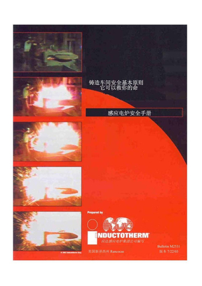 感应电炉安全篇.pdf