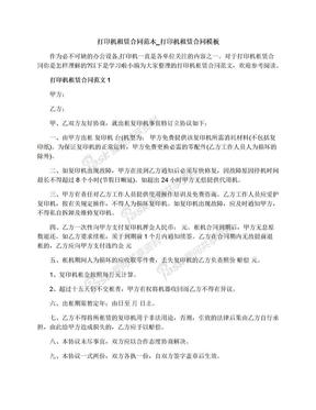 打印机租赁合同范本_打印机租赁合同模板.docx