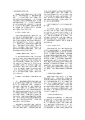 自考国际私法资料1.doc