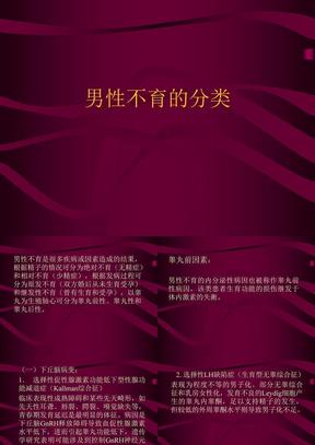 男性生殖学习四男性不育分类.ppt