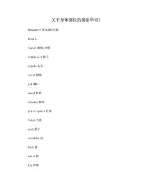 英语单词分类汇总表.doc