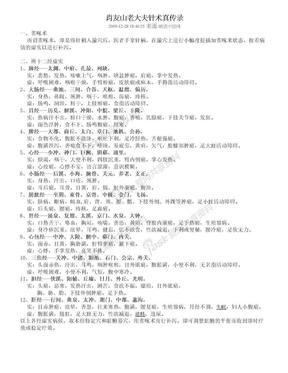 肖友山老大夫针术真传录.doc