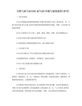 天然气CNG加气站审批流程(参考).doc