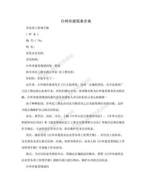台州市建筑业企业.doc