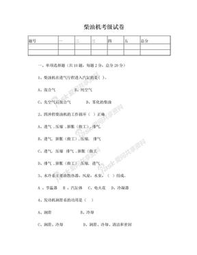 柴油机考试试题及答案.doc