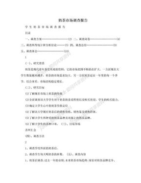 奶茶市场调查报告.doc
