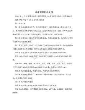 重庆市供用电条例.doc