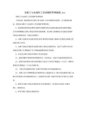 女职工与未成年工劳动保护管理制度.doc