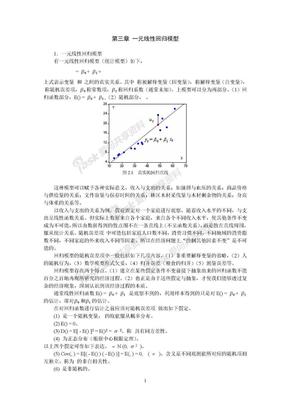 计量经济学教案计量经济学教案3.doc