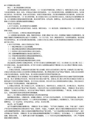 09司考物权法热点聚焦.doc