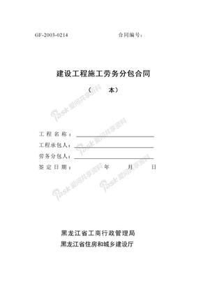 黑龙江省建设工程施工劳务分包合同文本.doc