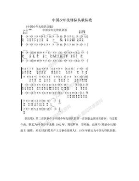 中国少年先锋队队歌队歌.doc