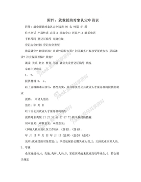附件:就业援助对象认定申请表.doc