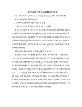 新东方教育集团运营模式的演进.doc