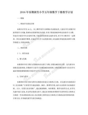 西师版五年级数学下册教学计划.doc