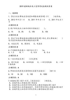 2019最新低压电工复审考试真题及答案.docx