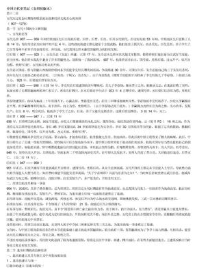 中国古代史笔记(朱绍侯版本.doc