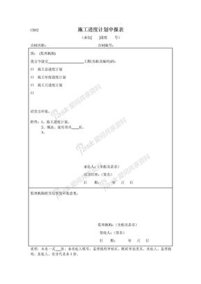 CB02 施工进度计划申报表.doc