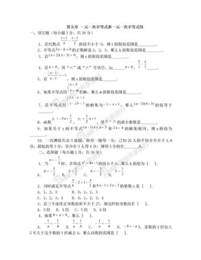 第五章 一元一次不等式和一元一次不等式组.doc