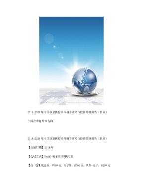 2018-2024年中国康复医疗市场前景研究与投资策略报告(目录).doc
