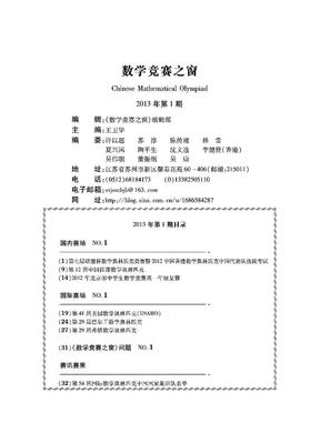 《数学竞赛之窗》2013年第1期.pdf