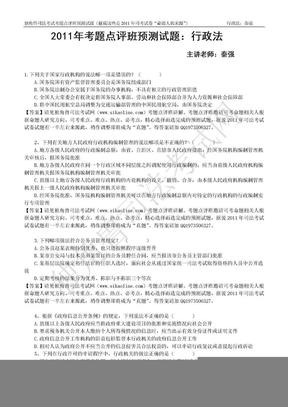 2011年考题点评班预测试题行政法:秦强.doc