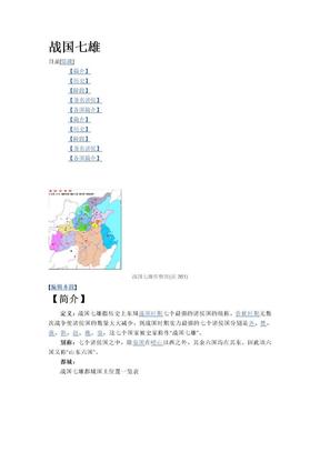 战国七雄.doc
