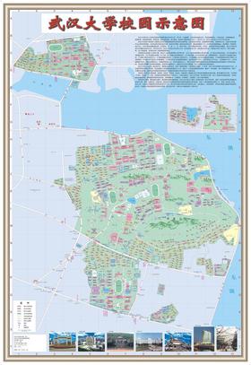 武汉大学校园平面图.pdf