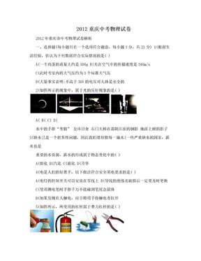 2012重庆中考物理试卷.doc