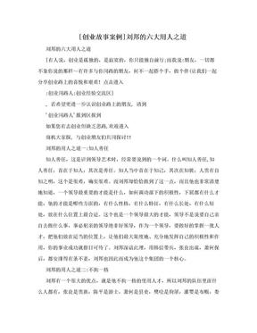 [创业故事案例]刘邦的六大用人之道.doc