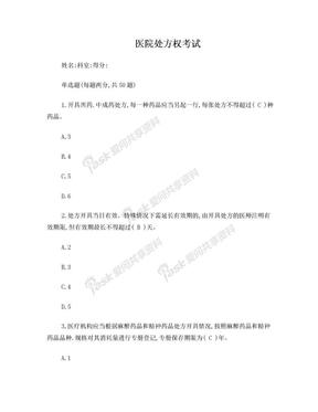处方权考试(含答案).doc