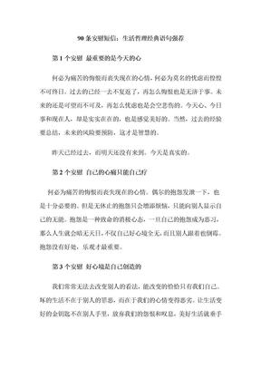 90条安慰短信:生活哲理经典语句强荐.doc