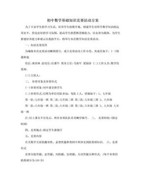 初中数学基础知识竞赛活动方案.doc