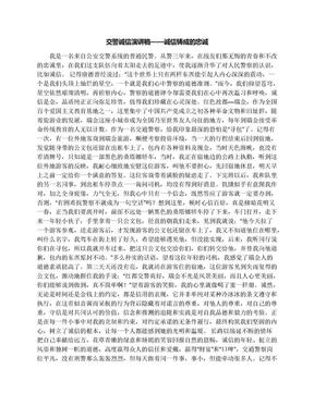 交警诚信演讲稿——诚信铸成的忠诚.docx